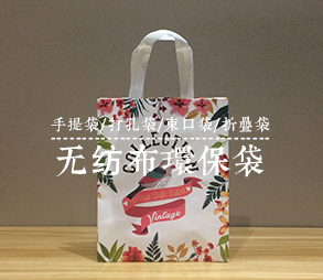平博pinnacle|网址袋,环保袋,平博pinnacle|网址手提袋,平博pinnacle|网址购物袋,印袋堂